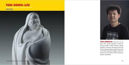陶壶天空之城乐谱-黄晓红:《盛》瓷扇   钱樟法: 《滴水穿石》壶   《江流天地外》画册